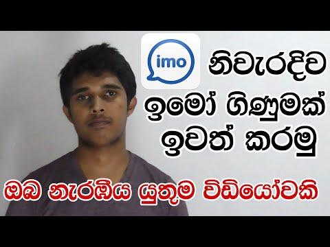 How to Delete IMO account completely | Sinhala Tutorial in Sri Lanka | Sinhala Tips | Thusi Bro