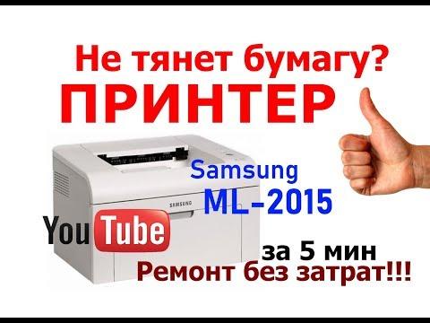 Принтер зажевывает бумагу Samsung ML-2015, 1610, Xerox 3117