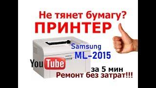 Принтер зажевывает бумагу Samsung ML-2015