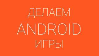 LibGDX: Урок 4. Добавляем в игру экран меню и счетчик прогресса | Делаем android игры