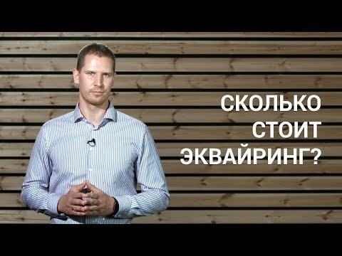 Эквайринг Сбербанка совместно с АЦРТР-1С:Предприятиеиз YouTube · Длительность: 59 с