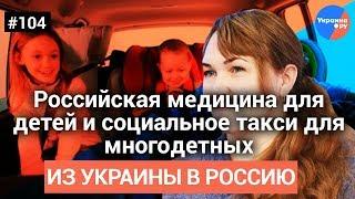 #Светлана_Пикта ИЗ УКРАИНЫ В РОССИЮ #104: российская медицина для детей