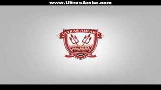 Ultras Ahlawy - 7kaytna - اغنيه اولتراس اهلاوى - حكايتنا