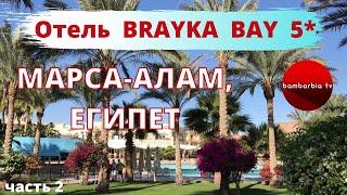 МАРСА АЛАМ новый курорт Египта отель BRAYKA BAY RESORT 5 обзор