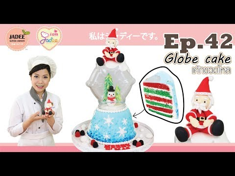 เค้กโหลแก้ว - Globe cake (I am Jadee)