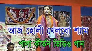 Aaj holi khelbo shyam tomar sathe || Bengali pala kirtan video song