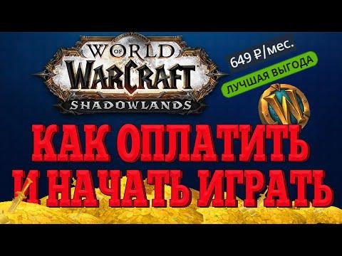 Как оплатить и начать играть World Of Warcraft! Новые цены от Blizzard