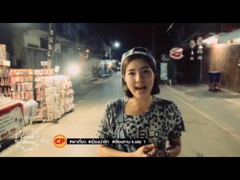 Food Diary : พาเที่ยวเมืองน่ารักที่เชียงคาน จ.เลย (1)