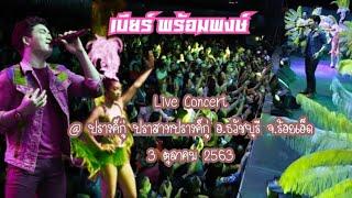 เบียร์พร้อมพงษ์-live concert poster Facebook.3/10/2563.