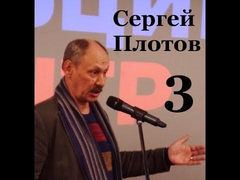 Сергей Плотов. Творческий вечер в Ельцин-Центре 12.03.18. Часть 3
