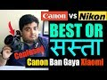 Canon 1300D vs Canon 3000D Best Entry Level DSLR CAMERA - Canon vs Nikon