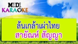 ล้นเกล้าเผ่าไทย - สายัณห์ สัญญา | MIDI KARAOKE มิดี้ คาราโอเกะ
