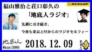 福山雅治と荘口彰久の「地底人ラジオ」  2018.12.09  先週に引き続き、今夜も東京とNYからのラジオセルフィー。 オープニングは12/4収録 福山雅治 動画 3
