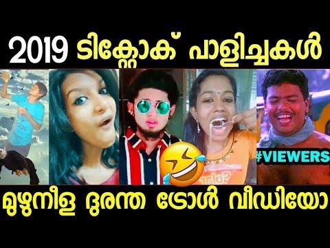 tiktok troll malayalam malayalam trolls malayalam trolls tiktok jokes comedy    malayalam trolls tiktok jokes comedy