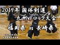 2019年 国体剣道 - 九州ブロック【 - 少年男子 - 県代表チーム - 】福岡 vs 長崎 - Dream Team - high level kendo