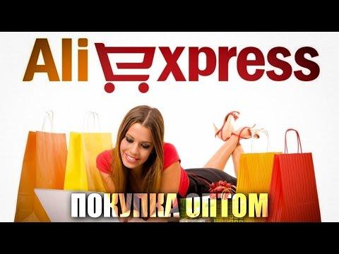 Как покупать товары оптом на AliExpress