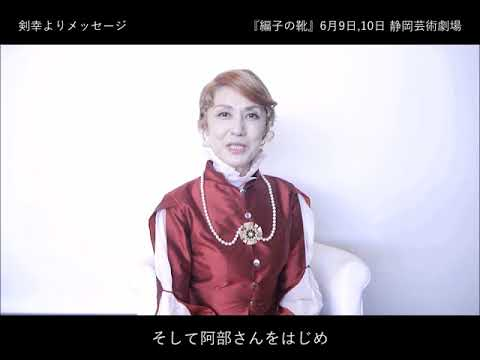 『繻子の靴』静岡公演に寄せて(剣幸より)