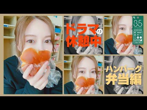 【ハンバーグ】ドラマ撮影~お昼休み編~【クリームパン】#35