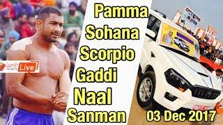 Pamma Sohana Da Scorpio Gaddi Naal Sohana (Mohali) Kabaddi Cup Te Sanman Shinde Chacha Wallo