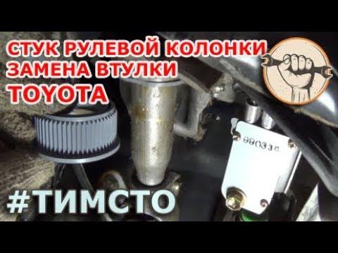 Устраняем стук рулевой колонки на Toyota Ipsum