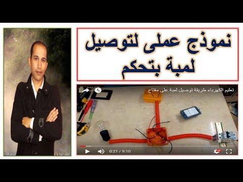تعليم الكهرباء طريقة توصيل لمبة على مفتاح عملى