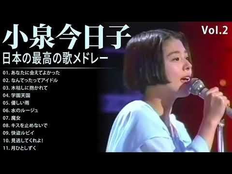 小泉今日子 A面コレクションVoI 2 紅白 人気曲 JPOP BEST ヒットメドレー 邦楽 最高の曲のリスト