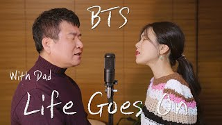 (아빠와 함께) BTS (방탄소년단) - Life Goes On | COVER BY NIDA (With Dad)
