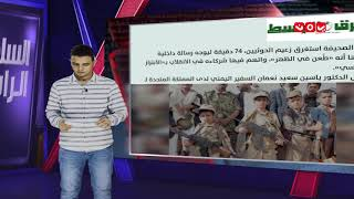 وكالة الاناضون :هاجم الانقلابيين احاطة اسماعيل ولد الشيخ | السلطة الرابعة مع اسامة قائد