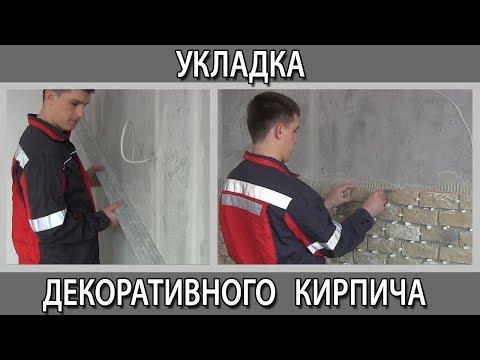 Как клеить декоративный кирпич на стену. Укладка декоративного камня под кирпич своими руками