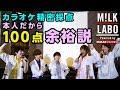 【M!LK LABO #21】自分たちの歌なら精密採点100点取れるよね♪♪♪【My Treasure】