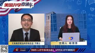 限制华人大学申请法案未通过,如何开启大学申请新模式?女生选择理工类大学专业好处多!《美国升学直通车》第20期 p2 - YouTube