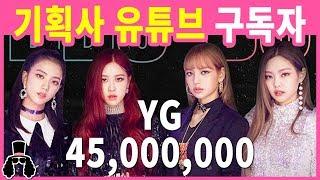 기획사 유튜브 구독자 순위 30 - 2019년 3월 ★ 아이돌그룹 소속 기획사의 소셜파워 | 와빠TV