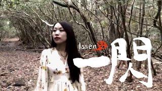 "Video issen - juuichi ""一閃""十一 download MP3, 3GP, MP4, WEBM, AVI, FLV Agustus 2018"