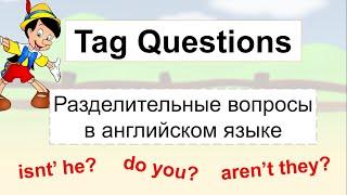 Разделительные вопросы.wmv