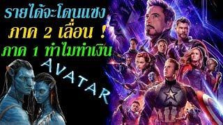 คุย-avatar-กำลังจะโดน-avengers-endgame-แซงรายได้-ภาค-2-เลื่อนอีกแล้ว-ทำไมภาคแรกทำเงินสูงสุด
