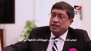 السفير الهندي: نأمل بوجود مهرجان ثقافي مصري في الهند