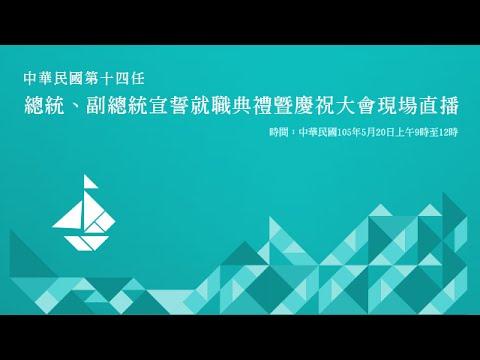中華民國第十四任總統、副總統宣誓就職典禮暨慶祝大會現場直播