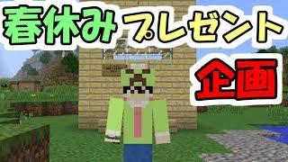 【35万人記念】春休みプレゼントキャンペーン【マインクラフト】