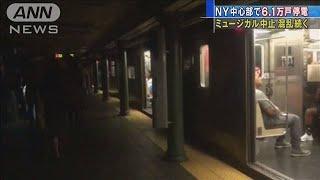 NYで6万戸超が停電 ミュージカル中止など混乱続く(19/07/14)