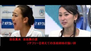 ソチオリンピック フィギュアスケート女子フリーの演技を終え、浅田真央...