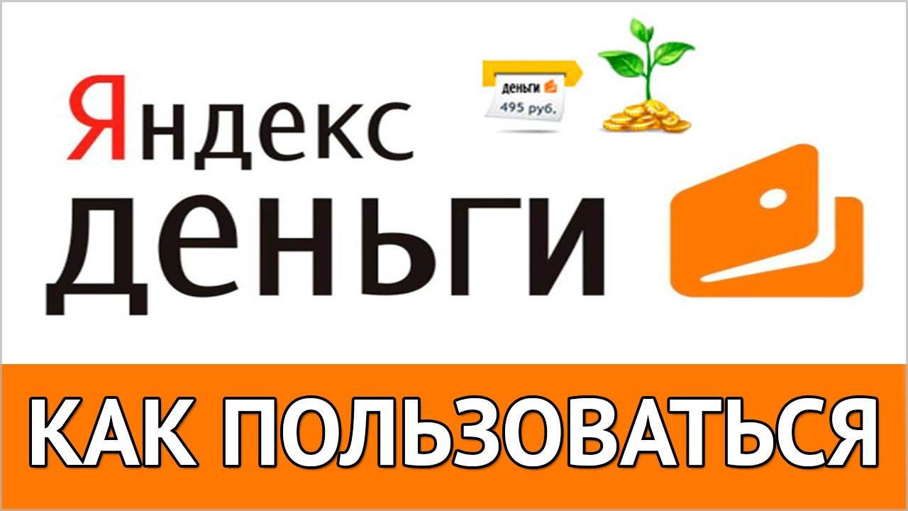 Яндекс Деньги - как пользоваться кошельком Yandex Money