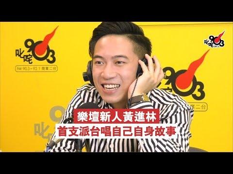 樂壇新人黃進林 首支派台唱自己自身故事