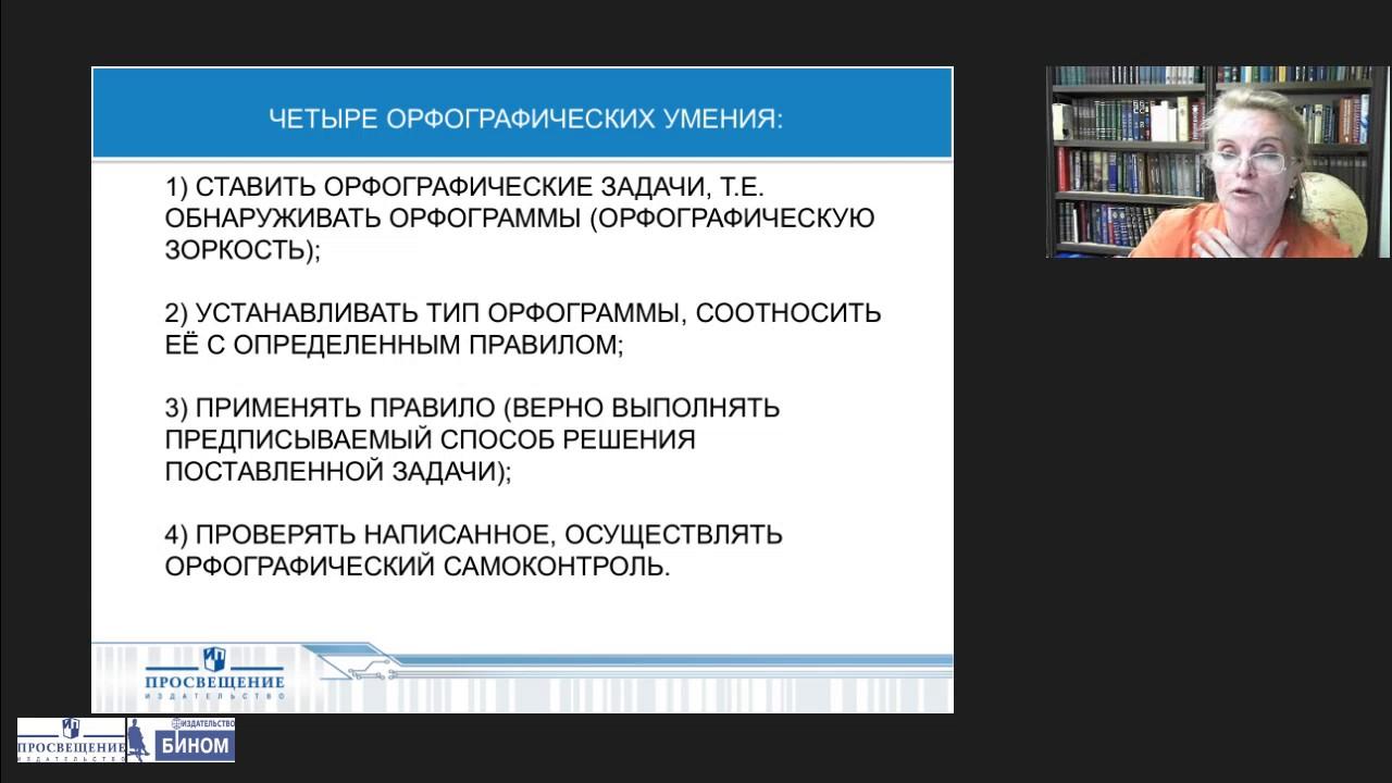 Методические аспекты обучения грамотному письму (УМК «Школа России .