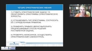 Методические аспекты обучения грамотному письму (УМК «Школа России» и УМК «Перспектива») Часть 2.