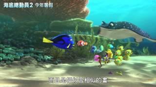 【海底總動員2:多莉去哪兒】中文預告,2016暑假歡樂呈獻!