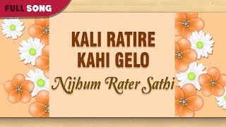 Kali Ratire Kahi Gelo | S.Janki | Nijhum Rater Sathi | Bengali Latest Songs