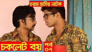 Comedy Natok | Chocolate Boy - EP 07 | Shokh, Sohan Khan, Tanjin Tisha, Farjana Sobi | Bangla Natok