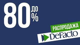 Огромная распродажа в Defacto! Скидки до -80%