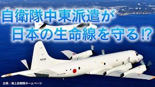 自衛隊中東派遣は日本のエネルギー調達の生命線だ【ザ・ファクトREPORT】 thumbnail