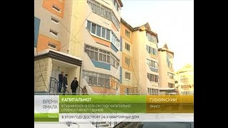 В Губкинском определён список многоквартирников, которые отремонтируют 2019 году